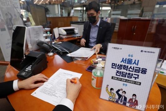 [사진]서울시, 민생혁신금융 전담창구 운영