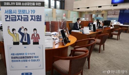 [사진]서울시, 오늘부터 '민생혁신금융 전담창구' 운영