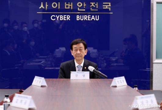 [사진]진영 장관, 경찰청 디지털성범죄 특별수사본부 방문