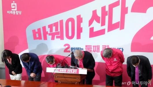 [사진]고개 숙여 사과하는 김종인