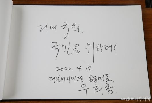 [사진]우희종 '21대 국회 국민을 위하여!'