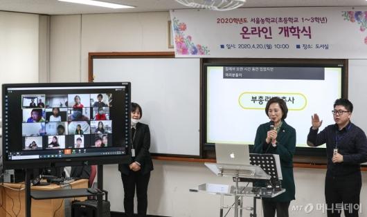 [사진]농학교 온라인 개학식 참석한 유은혜