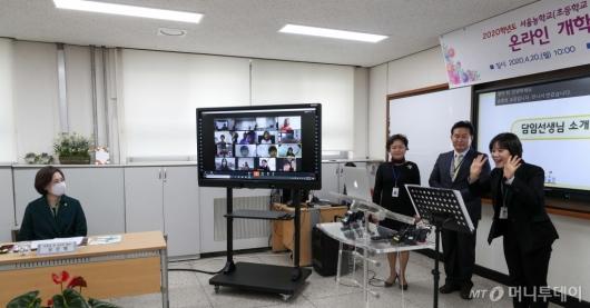 [사진]수화로 전하는 온라인수업
