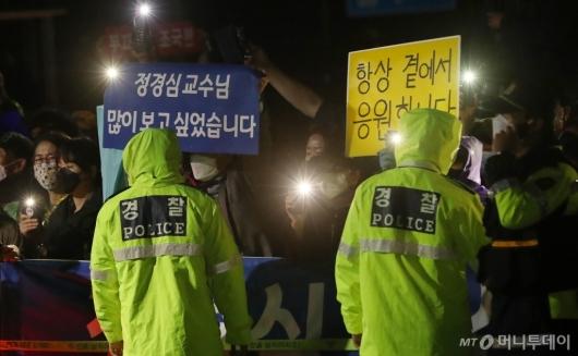 [사진]정경심 교수 응원하는 지지자들