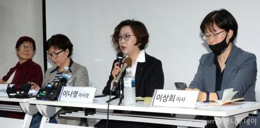 [사진]위안부 피해자 후원금 논란 기자회견
