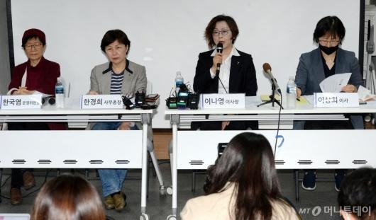 [사진]정의연, 위안부 피해자 후원금 논란 기자회견