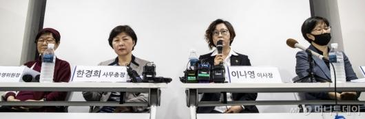 [사진]위안부 피해자 후원금 논란 입장 밝히는 정의연