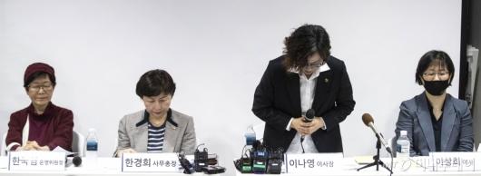 [사진]고개 숙인 이나영 이사장