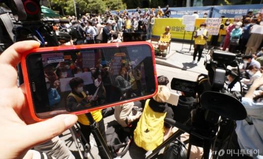 [사진]온라인으로 생중계 되는 수요집회