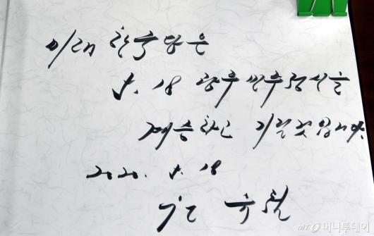 [사진]5·18민주묘지 찾은 원유철 방명록