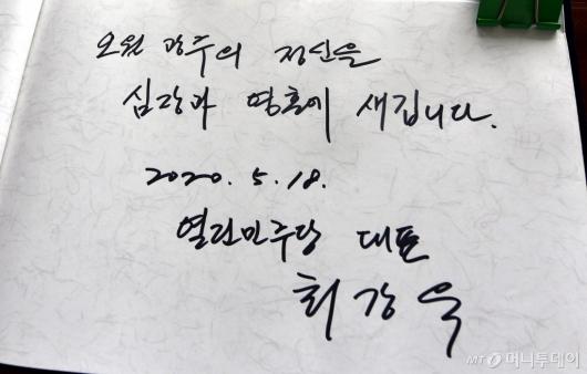 [사진]최강욱, 5·18민주묘지 방명록 작성