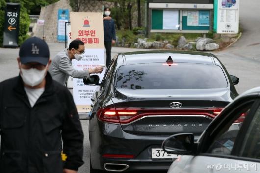 [사진]'차량 탑승자들 체온 측정'