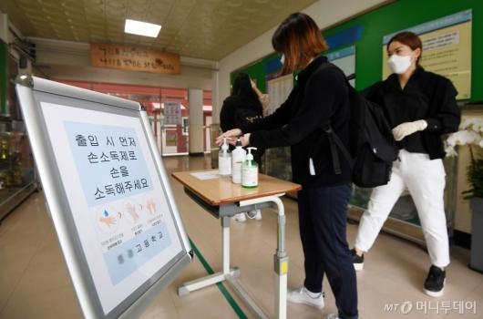 [사진]'학교 출입시 손 소독 먼저'