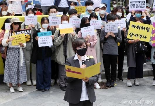 [사진]입장문 발표하는 이나영 이사장