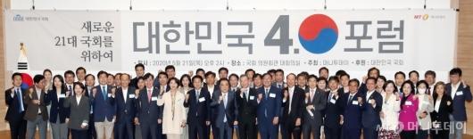 [사진]새로운 21대 국회를 위한 '대한민국4.0포럼' 선포식