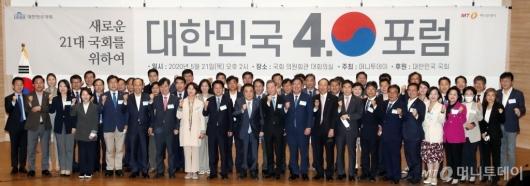 [사진]머니투데이, '대한민국 4.0 포럼' 개최