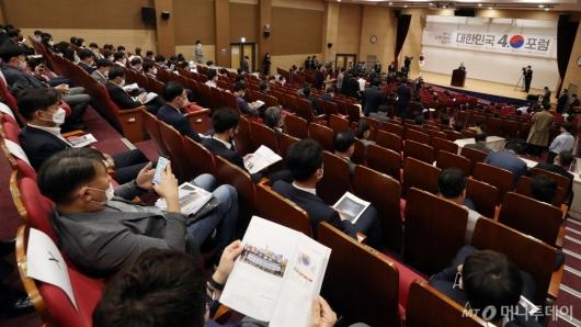 [사진]국회서 열린 머니투데이 '대한민국 4.0' 포럼