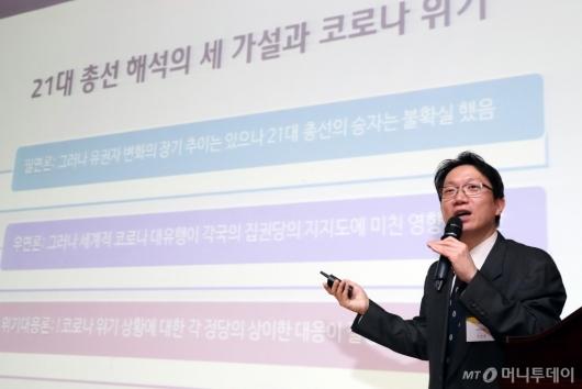 [사진]'대한민국 4.0 포럼' 주제발표하는 신진욱 중앙대 교수
