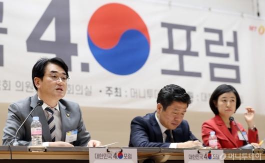 [사진]'대한민국4.0포럼' 발언하는 박용진 의원