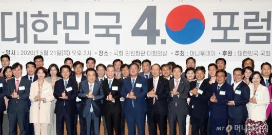 [사진]머니투데이 '대한민국 4.0 포럼' 개최