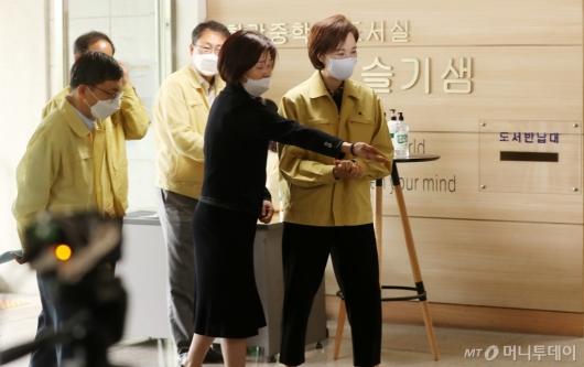 [사진]방역 준비상황 점검 나선 유은혜