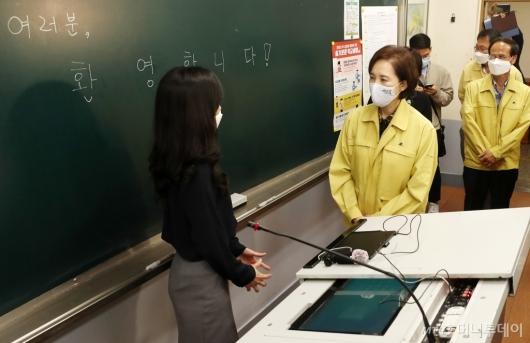 [사진]중학교 방역 점검 나선 유은혜 부총리