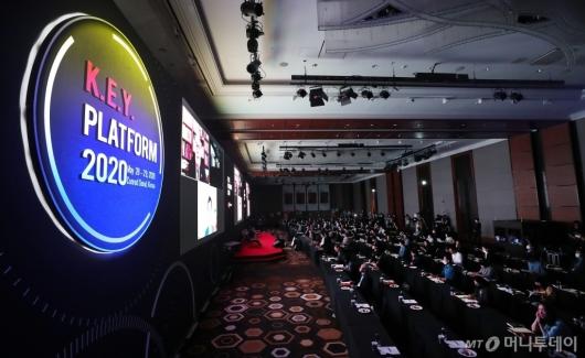 [사진]2020 키플랫폼 총회