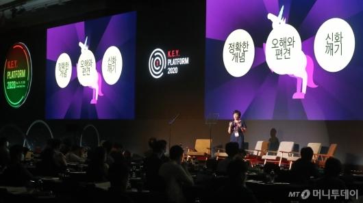 [사진]2020 키플랫폼 주제발표하는 홍성주 연구위원
