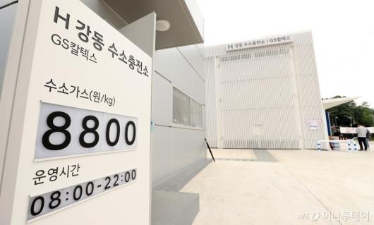 [사진]H강동 수소충전소 개소