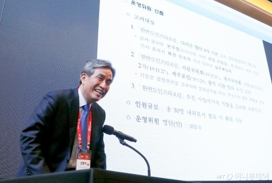 [사진]한반도인프라포럼 운영위원장에 김병석 남북한인프라특별위원장