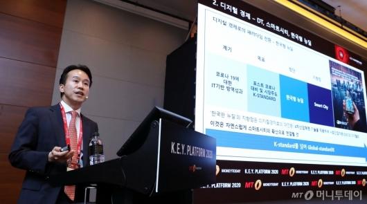 [사진]'2020 키플랫폼' 특별세션 주제발표하는 진중훤 대표