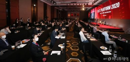 [사진]2020 키플랫폼 '트렌드 콘퍼런스 O'