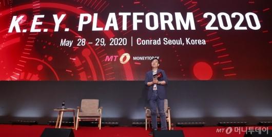 [사진]'2020 키플랫폼' 트렌드 콘퍼런스 O