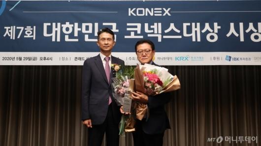 [사진]한중엔시에스, '대한민국 코넥스대상' 최우수 경영상 수상