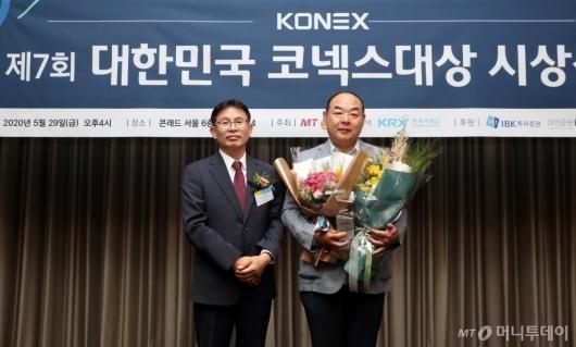 [사진]에스에이티이엔지, '대한민국 코넥스대상' 최우수 혁신상 수상