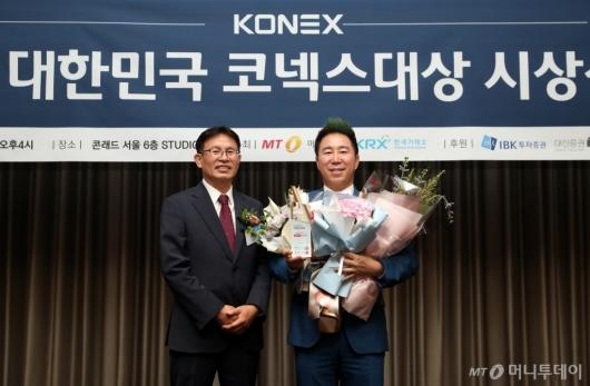 [사진]파워풀엑스, '대한민국 코넥스대상' 최우수 마케팅상 수상