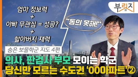 인천 의사 절반은 이 아파트 산다?