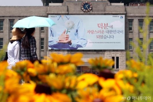[사진]호국보훈의 달 맞아 새 단장한 꿈새김판