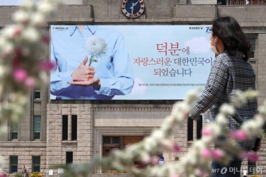 [사진]'덕분에 자랑스러운 대한민국이 되었습니다' 꿈새김판