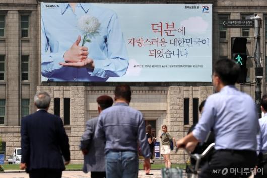[사진]'덕분에 자랑스러운 대한민국'
