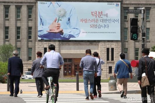 [사진]새 단장한 꿈새김판