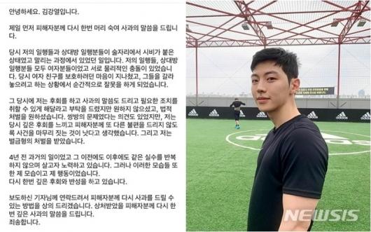 김강열 폭행 피해자