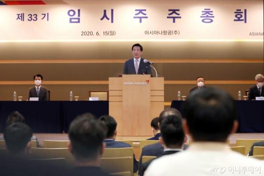 [사진]아시아나항공 임시주주총회 개최