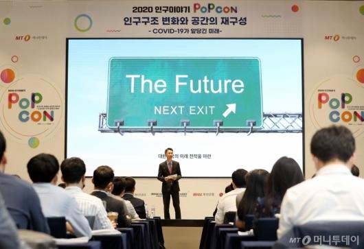 [사진]'2020 인구이야기 팝콘' 환영사하는 박종면 대표