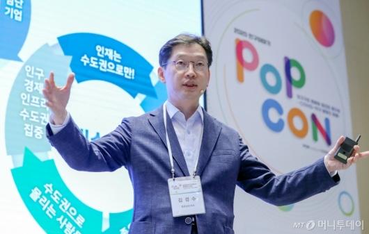 [사진]'2020 인구이야기 팝콘' 주제발표하는 김경수 경남지사