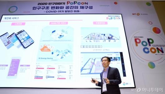 [사진]김영신 GS건설 상무 '스마트홈과 데이터플랫폼'