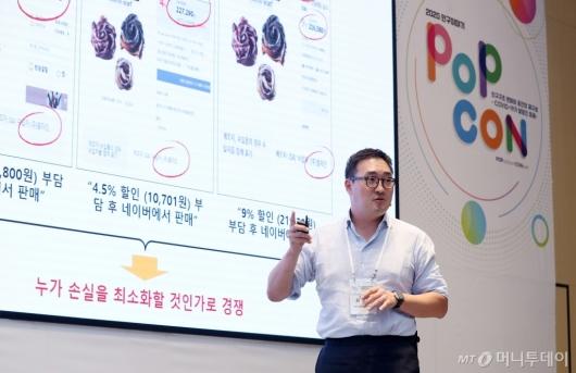 [사진]'2020 인구이야기 팝콘' 발표하는 최영준 티몬 부사장
