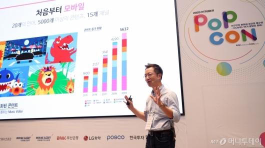 [사진]'2020 인구이야기 팝콘' 이승규 부사장 주제발표