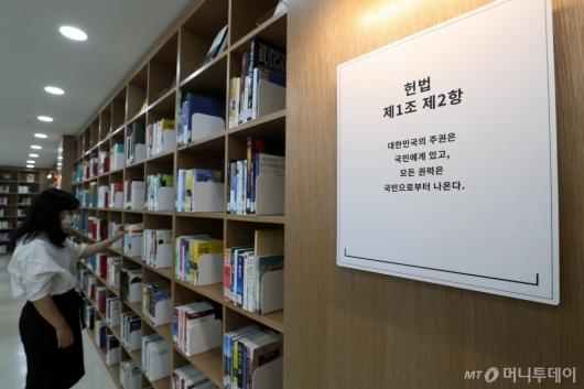 [사진]시민 개방 앞둔 헌법재판소 도서관