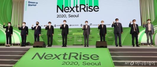 [사진]무협-산은 '넥스트라이즈 2020 서울' 개최